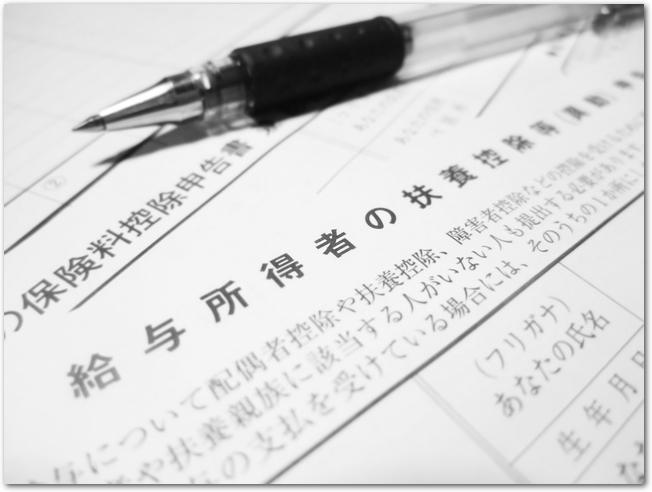 年末調整に使用する扶養控除申告書