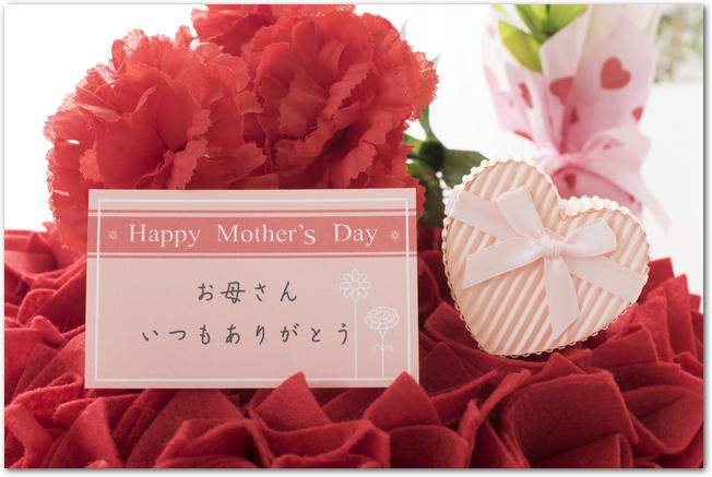 母の日のプレゼントとメッセージ