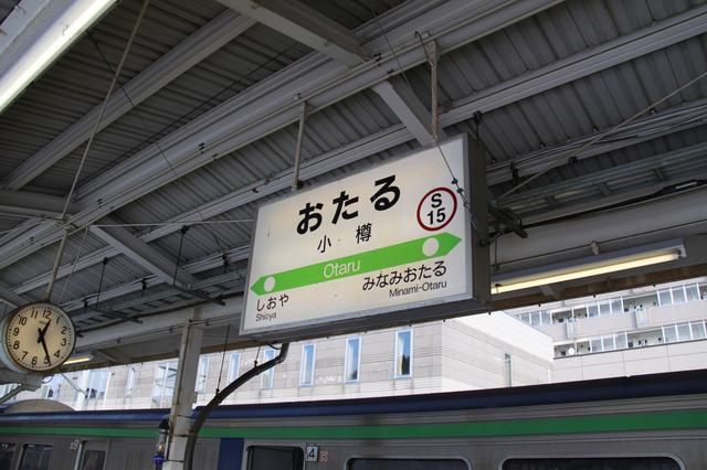 JR小樽駅のホームにある駅名看板
