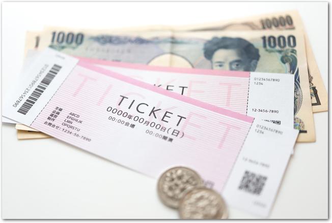 2枚のチケットとお金