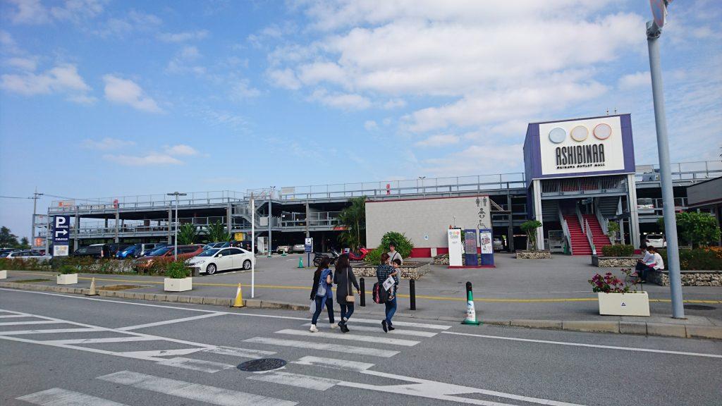 あしびなーの駐車場