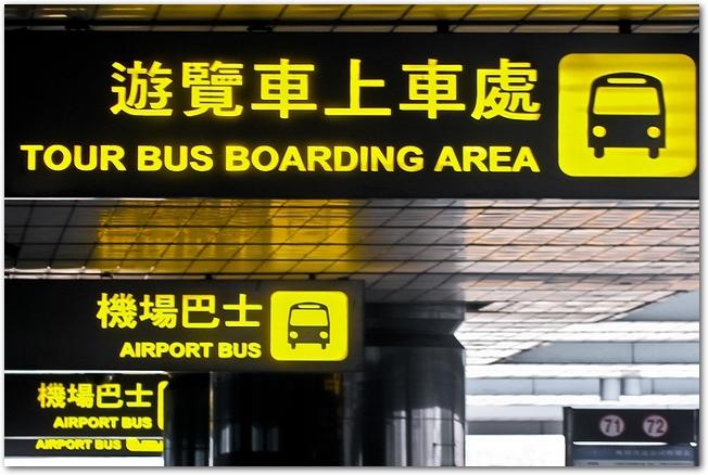 台湾桃園空港のバスの案内板の様子