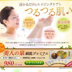 酵素入浴剤 美人の泉