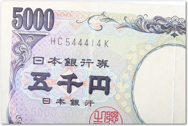 五千円札の金額部分のアップ