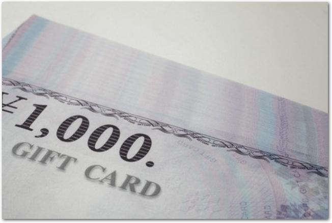 千円の額面のギフト券が何枚も重なっている様子